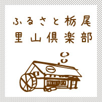 ふるさと栃尾里山倶楽部