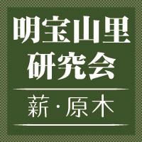 明宝山里研究会