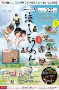 13流しそうめんポスター(印刷)02s