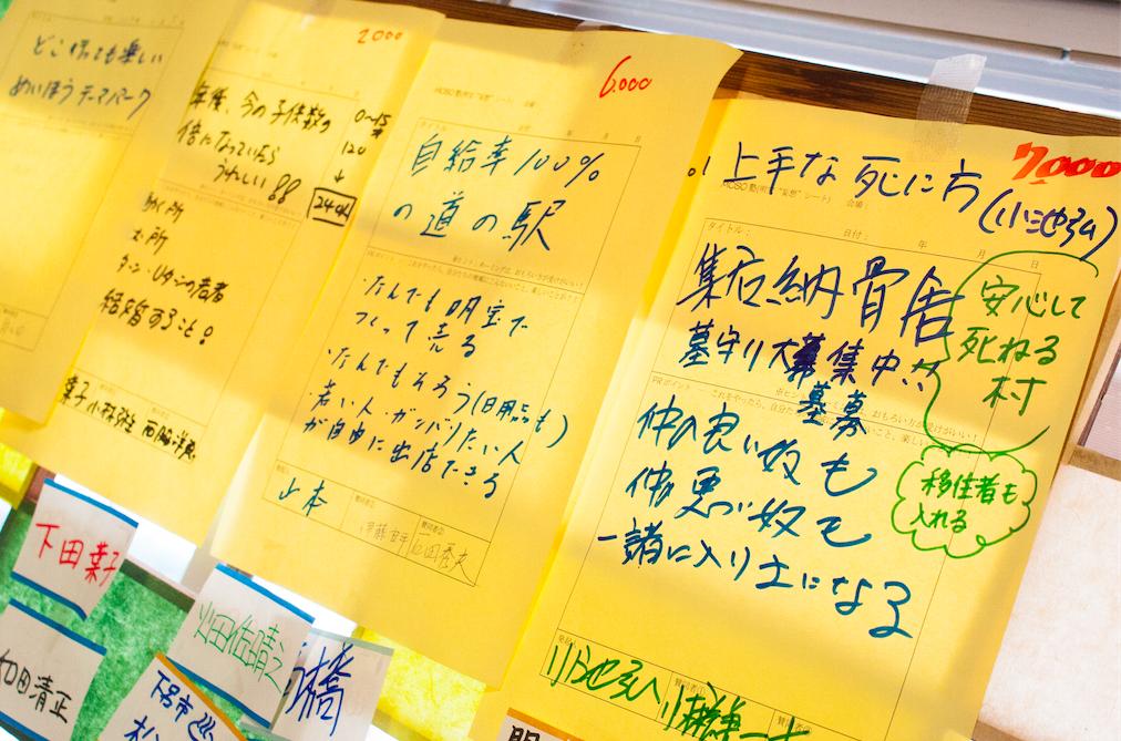 df6803a7b9b2adacf4305d9177bc4310 【2/7(金)】MOSO塾『明宝を日本で一番幸せな地域にするぞ! MOSO』