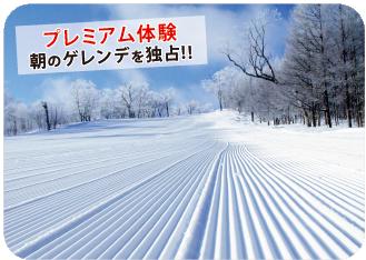 ski_ge