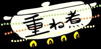 20140423_kasaneni