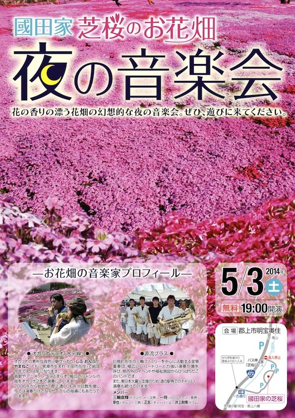 20140503_ongakukai_ol_web