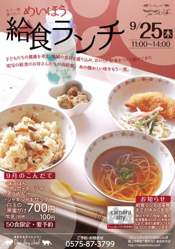 20140802_給食ランチ_ol