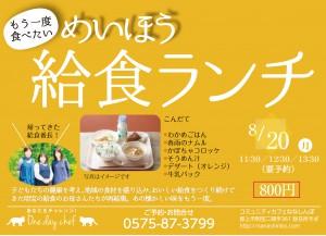 20140520_給食ランチ
